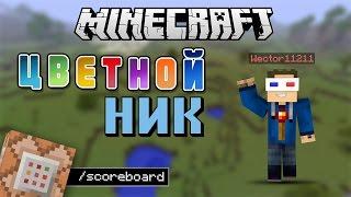 Minecraft Командный блок - Как сделать цветной ник [ч.1]