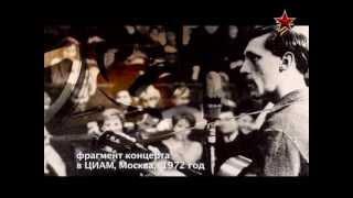 Владимир Высоцкий Песни о войне.(Год выпуска: 2013 Страна: Россия Жанр: Документальный, авторская песня Продолжительность: 00:39:57 Перевод: Не..., 2013-05-12T07:56:07.000Z)