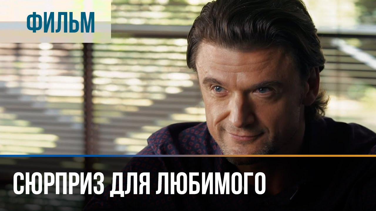 Сюрприз для любимого  Мелодрама  Фильмы и сериалы  Русские мелодрамы