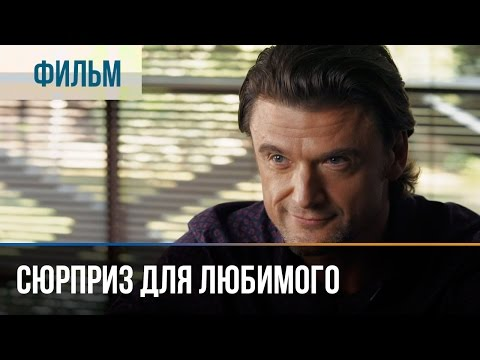 ▶️ Сюрприз для любимого - Мелодрама | Фильмы и сериалы - Русские мелодрамы - Видео онлайн
