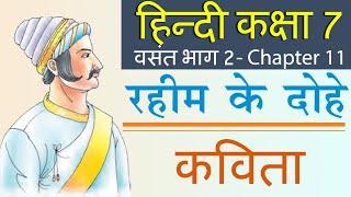 Vasant - Rahim ke Dohe (रहीम के दोह) Poem - CBSE Class 7th Hindi