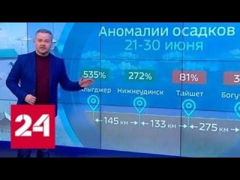"""""""Погода 24"""": Иркутская область горит и тонет одновременно - Россия 24"""