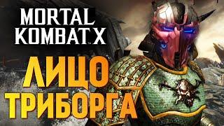 Mortal Kombat X -  СОРВАЛИ МАСКУ ТРИБОРГА!