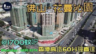 花曼沁園_佛山 @1700蚊呎 香港高鐵60分鐘直達 香港銀行按揭 (實景航拍) 2021