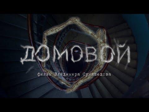 короткометражный фильм ДОМОВОЙ
