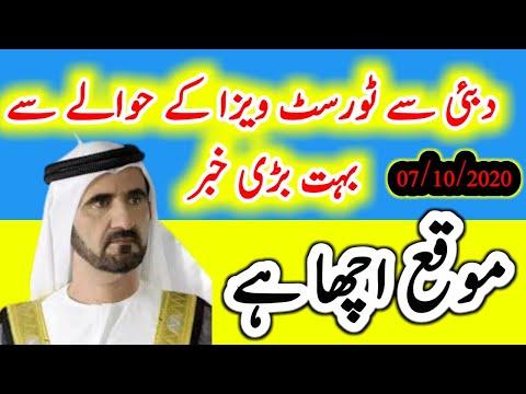 opportunity is good for Dubai tourist visa offer || Dubai || WoW New Update Tv || 07 October 2020.