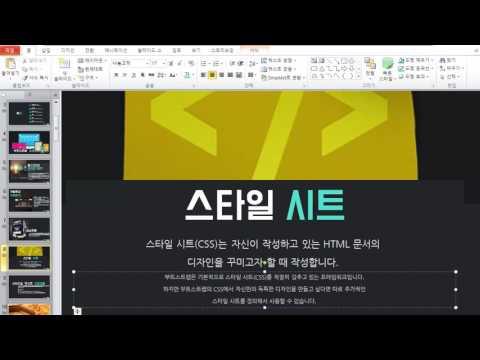 36a053a4741 부트스트랩 웹 디자인 실전 강좌 2강 - 점보트론 (Bootstrap Web Design Tutorial #