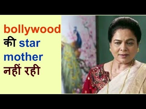 Reema lagoo death news/bollywood star mother/रीमा लागू नहीं रही /