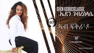 Eden Gebreselassie -Ab Fikrido #Ethiopian Music 2017