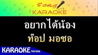 อยากได้น้อง - ท๊อป มอซอ : คาราโอเกะ (Karaoke Version) #เพลงใหม่