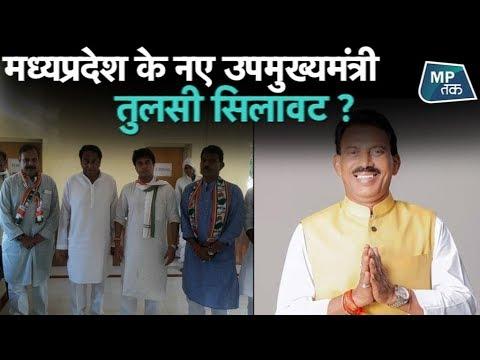 MP Election: मध्यप्रदेश के उप मुख्यमंत्री तुलसी सिलावट ?| MP Tak