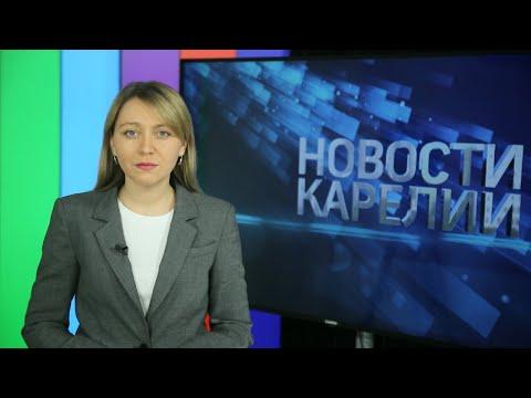 Новости Карелии с Юлией Степановой | 17.12.2019