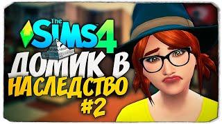 БЕЗ ДЕНЕГ В КАРМАНЕ - ДОМ В НАСЛЕДСТВО - The Sims 4 Челлендж