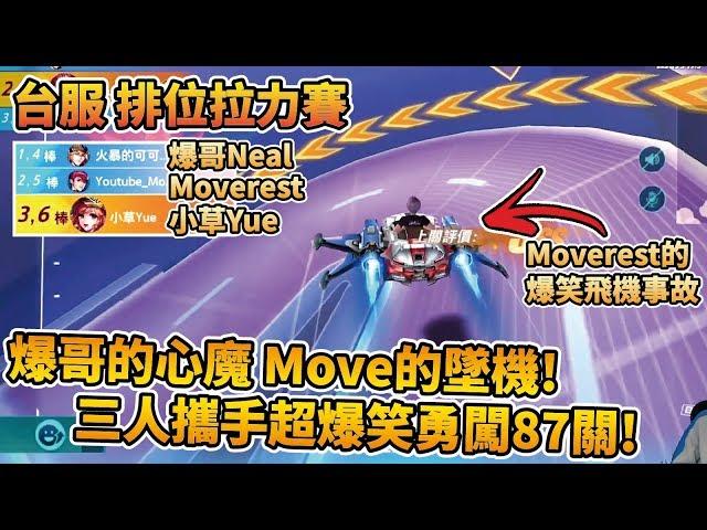 【小草Yue】爆哥的心魔?Move的飛機事故!三人協力超爆笑勇闖87關!台服排位拉力賽 #3【極速領域一周年】