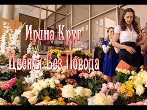 Ирина круг цветы без повода минус скачать песню цветы без повода.