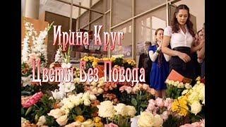 Ирина Круг - Цветы Без Повода
