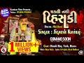Chadti Nathi Whiskey II Teaser II Jignesh Kaviraj II New Sad Song 2018 II Full HD VIDEO