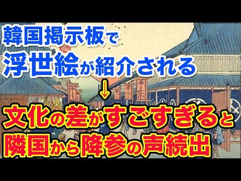 韓国「日本の江戸時代の庶民の生活が異次元過ぎる!」羨望にうめく韓国人!