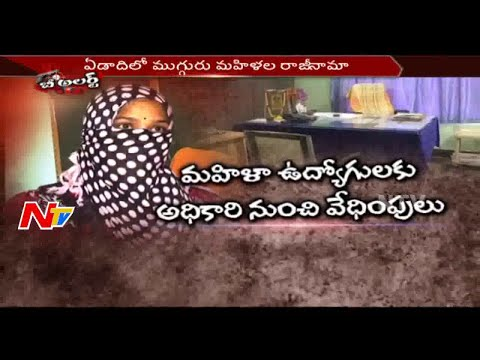 Sports Authority Officer Sexual Harassment On Women Employees in Khammam District || Be Alert || NTV