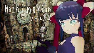 [LIVE] 【Machinarium】マシナリウムをクールに実況#3