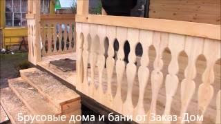 Строительство домов и бань из профилированного бруса, заказ домов(, 2013-06-04T12:03:02.000Z)