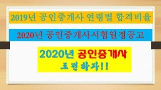 2019년 공인중개사 합격자수,2019년 10대~90대…