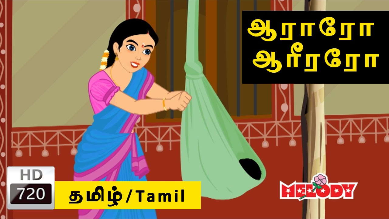 Free Download Tamil Rhymes For Kids