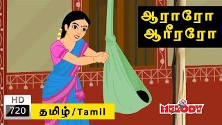 Araro ariraro Animated/Thalattu songs / Tamil Rhymes for Kids