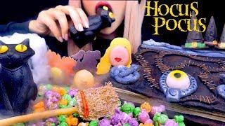 ASMR *FAIL* EDIBLE CAT, Spellbook, Cauldron, Broomstick | Eating Sounds