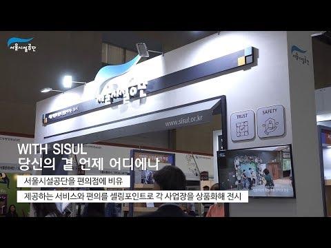 서울시설공단 별별소리 Vol.42썸네일