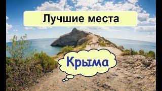 Крым, самые интересные места и достопримечательности