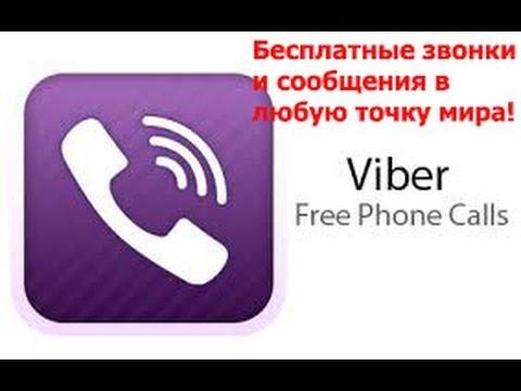 Как звонить через viber бесплатно