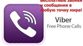 Viber или бесплатные звонки в любую точку мира(Комментируем, ставим лайк если видео понравилось или дислайк если видео не понравилось. Таким образом я..., 2013-06-09T18:56:51.000Z)