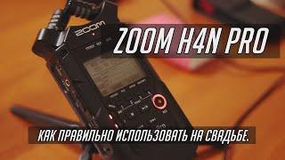 ZOOM H4n Pro Запись звука на свадьбе. Sound Recording At A Wedding