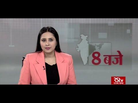 Hindi News Bulletin | हिंदी समाचार बुलेटिन – 25 January, 2020 (8 pm)