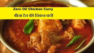 Zero oil chicken curry  - Oil free chicken curry   Chicken curry without OIl