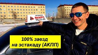 100% заезд на эстакаду(горка) на АКПП