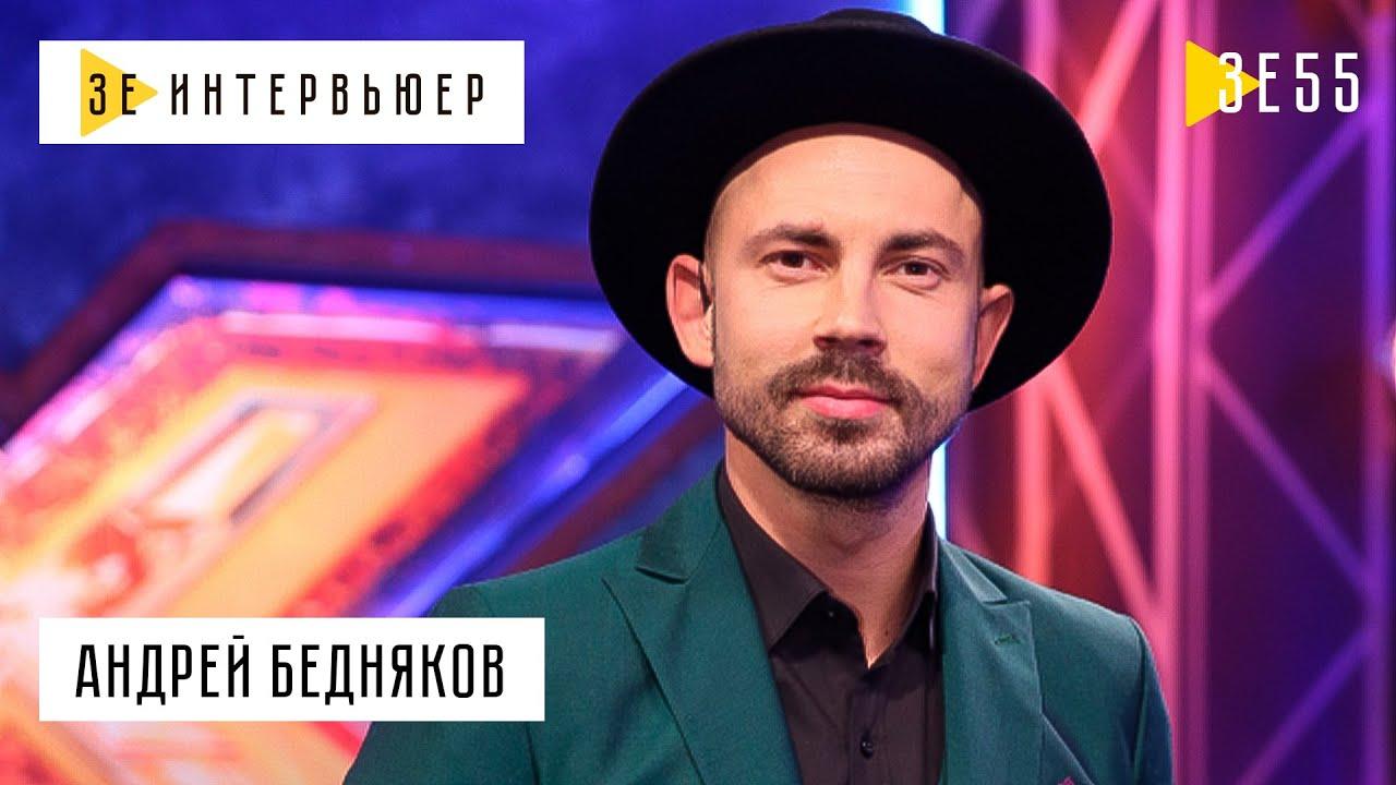 Андрей Бедняков о ссоре с продюсером Орел и Решка,поцелуе жены с Зеленским и заработке.Зе Интервьюер
