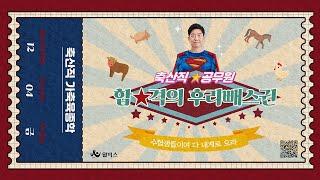 [윌비스 공무원학원] 윤용범 축산직 가축육종학 설명회