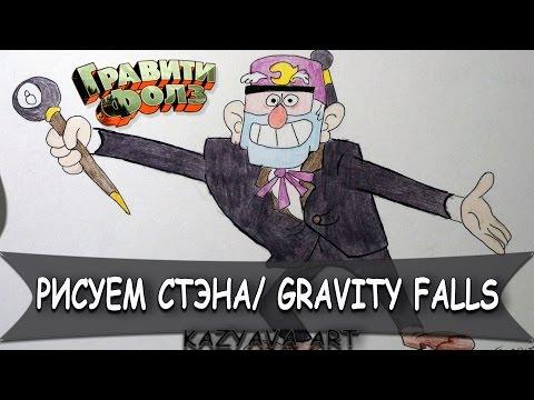 Стэн (Стэнфорд) Пайнс / Gravity Falls/ Рисует Алёна Скобцова/ [Kazyava Art]