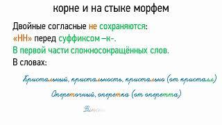 Правописание двойных согласных в корне и на стыке морфем (5 класс, видеоурок-презентация)