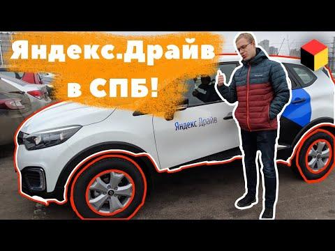 Первый обзор Яндекс.Драйв в Санкт-Петербурге!