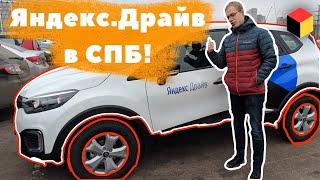 ПЕРВЫЙ ОБЗОР ЯНДЕКС ДРАЙВ В САНКТ-ПЕТЕРБУРГЕ