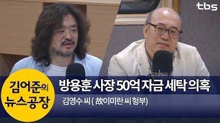 방 사장 50억 자금 세탁 의혹 밝혀질까? (김영수)   김어준의 뉴스공장