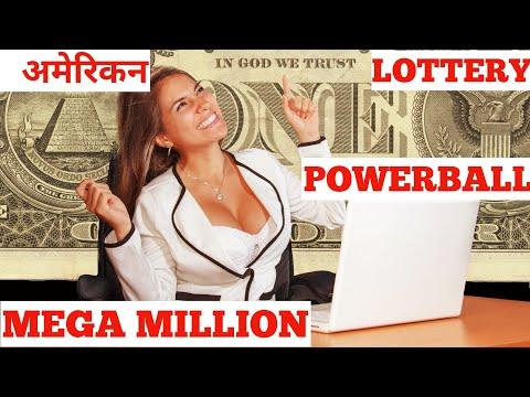अमेरिका की सबसे बड़ी लॉटरी/POWERBALL/MEGA MILLION