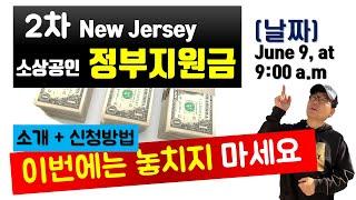 NJEDA 2차지원금 신청 정보(6.9일 오전 9시 신…