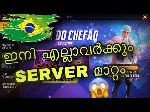 ഇനി എല്ലാവർക്കും SERVER മാറ്റം BRAZIL SERVER ആകാം | HOW TO CHANGE FREE FIRE SERVER | BRAZIL SERVER