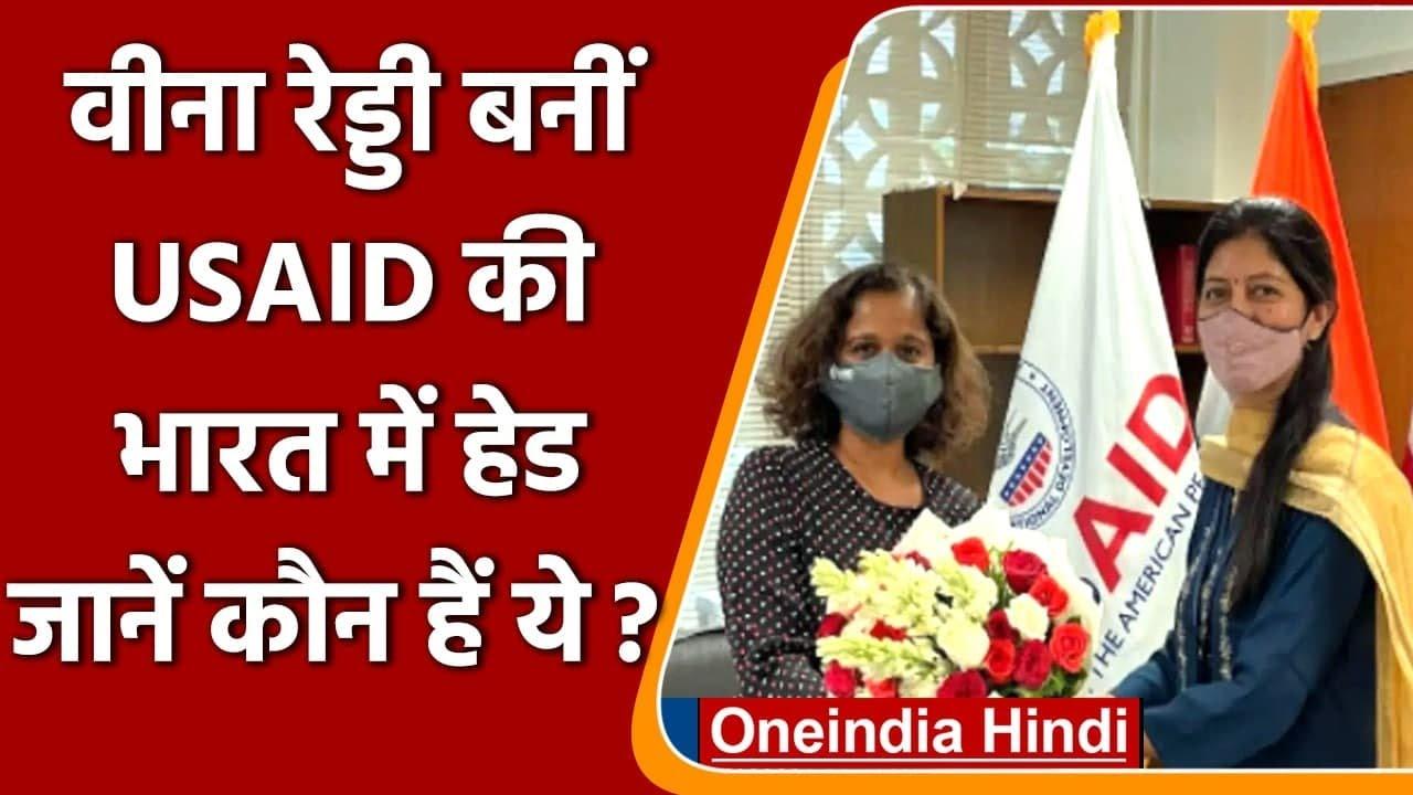 Veena Reddy बनी भारत में अमेरिकी एजेंसी USAID की हेड, जानिए कौन हैं वीना रेड्डी ?   वनइंडिया हिंदी