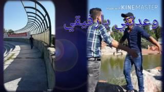 وعدتني يارفيقي////بدر أبو محمد الحاج/// راح نص عمرك الام تشهد هذا الفيديو