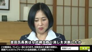 【櫻LIVE】第239回 - 言論さくら組/『父の謝罪碑を撤去します』大高未貴特ダネ報告(プレビュー版)